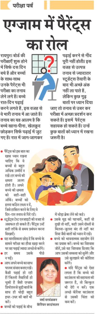 Parents role in examinations